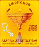 Лампадное масло «Афонское» в бидонах, кубах и наливом