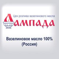 Вазелиновое масло РОССИЯ ЦЕХ РОЗЛИВА ЛАМПАДА
